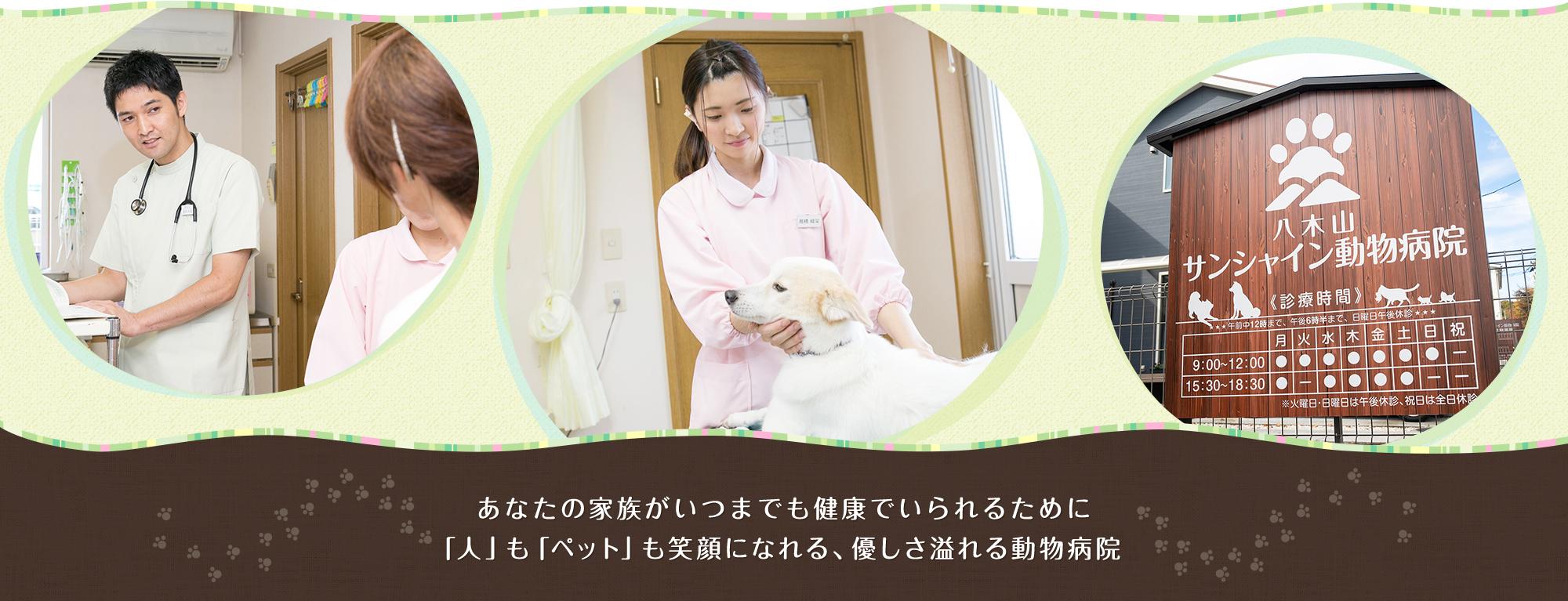 あなたの家族がいつまでも健康でいられるために 「人」も「ペット」も笑顔になれる、優しさ溢れる動物病院